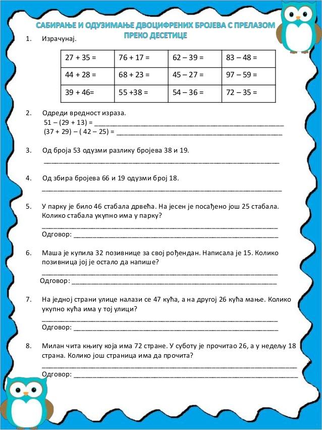 sabiranje-i-oduzimanje-dvocifrenih-brojeva-s-prelazom-1-638-1